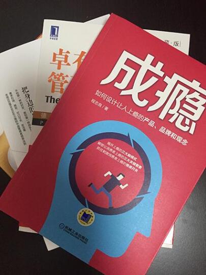 管理大师德鲁克组合:卓有成效的管理者·珍藏版+管理者的实践·珍藏版(套装2册) 晒单图