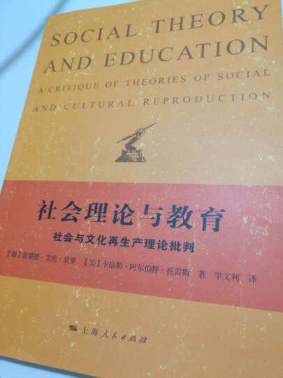 社会理论与教育:社会与文化再生产理论批判 晒单图