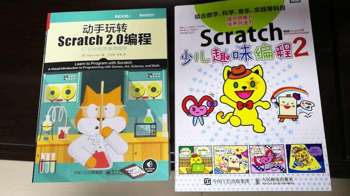 包邮Scratch少儿趣味编程2+动手玩转Scratch2.0编程STEAM创新教育  晒单图