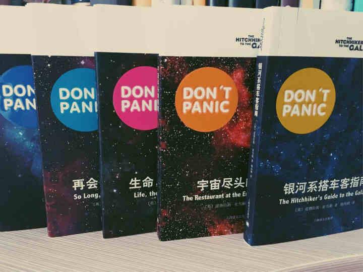 银河系漫游五部曲(套装共5册):再会谢谢所有的鱼+基本无害+宇宙尽头的餐馆+银河系搭车客指南 等 晒单图