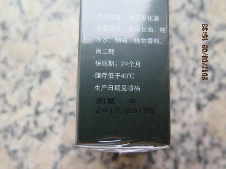 康诚一品电子烟油10ML瓶装升级版蒸汽烟油电子烟液 国烟中烟油 晒单图