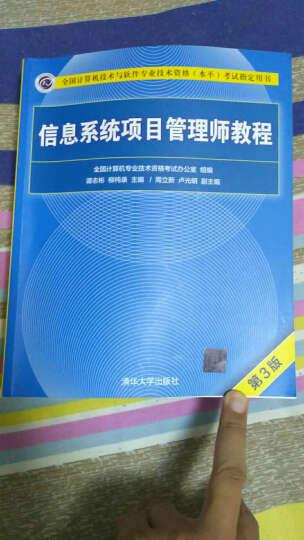 包邮 信息系统项目管理师教程第3版 第三版+考试大纲第2版 2本 软考高级信息系统 晒单图
