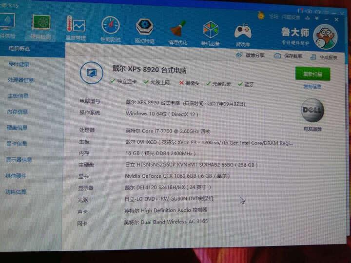 """戴尔(DELL)XPS高性能""""吃鸡""""游戏台式电脑主机(i7-7700 GTX1060 6G独显16G 256GSSD+2T ) 晒单图"""