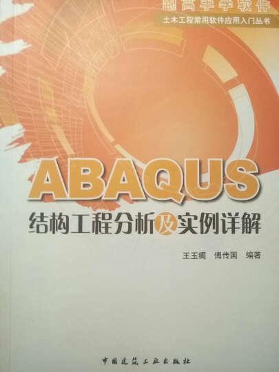 ABAQUS结构工程分析及实例详解 晒单图