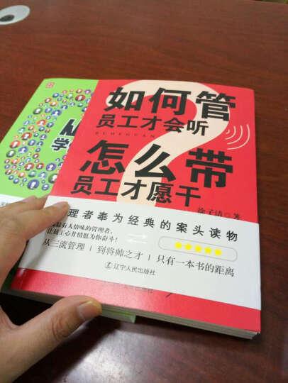企业团队管理书籍 如何管员工才会听 怎么带员工才愿干 公司管理经营之道创业中小企业员工管理 晒单图