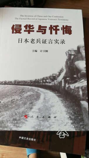 侵华与忏悔:日本老兵证言实录 晒单图