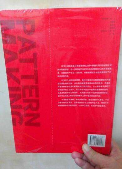 日本女式成衣制板原理(附实物原型纸样) 晒单图