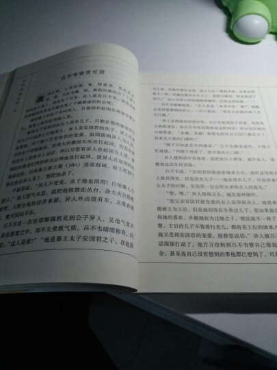 中华经典故事:资治通鉴故事 晒单图