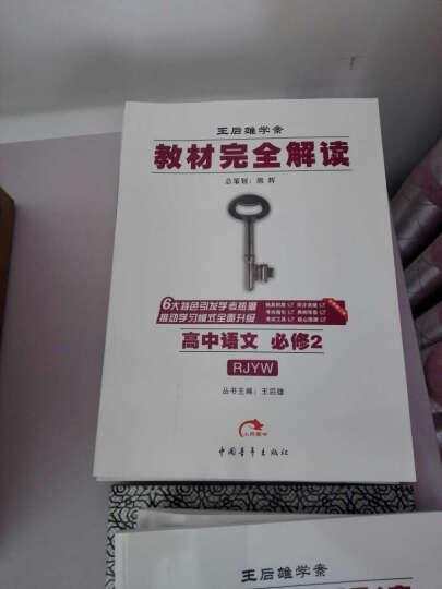 2017版 教材完全解读:高中语文(必修2  配人教版) 晒单图
