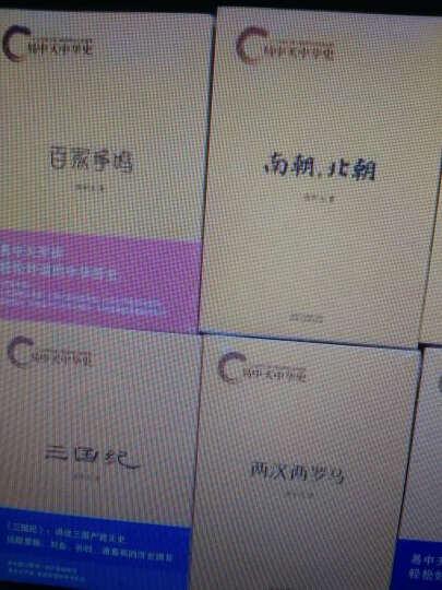 易中天中华史第一卷:祖先 晒单图