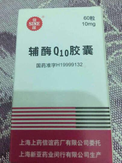信谊  辅酶Q10胶囊 上海上药信谊 10mg*60S 晒单图
