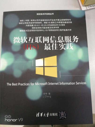 微软互联网信息服务 IIS 最佳实践/微软技术开发者丛书 晒单图