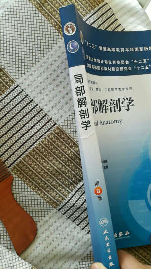 局部解剖学(第8版)/刘树伟/本科临床 晒单图