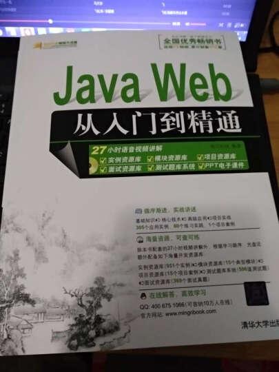 软件开发自学视频教程:Java自学视频教程(附光盘) 晒单图