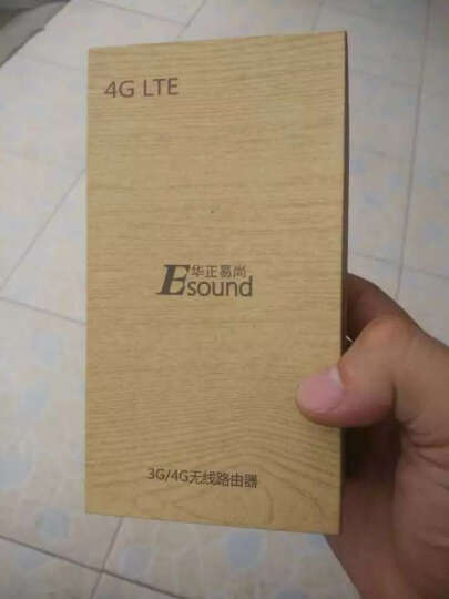 华正易尚(Esound)三网通4G无线路由器车载随身wifi设备移动无限流量卡上网宝插卡托无线上网卡 4G全网通版+一个月不限流量(月享900G) 晒单图