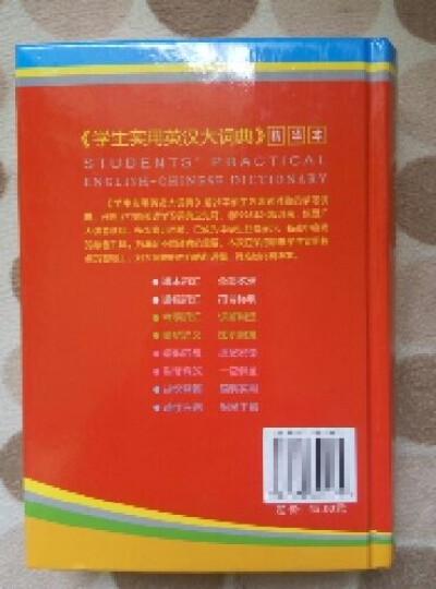 学生实用英汉大词典(精华本) 晒单图