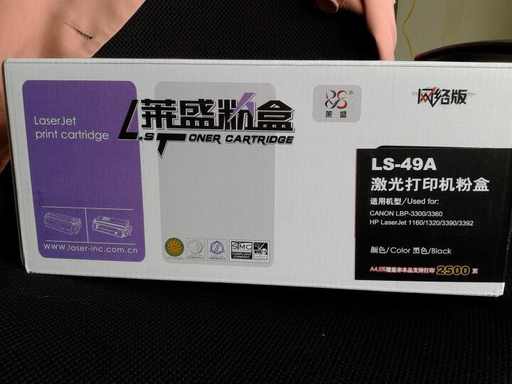 莱盛LSWL-Q5949A 5949a粉盒黑色打印机硒鼓(适用惠普 1160/1320/1320n/1320tn/3390/3392 佳能 3300) 晒单图