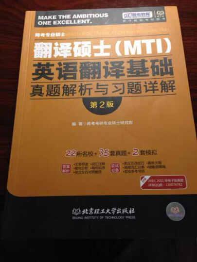 跨考专业硕士翻译硕士(MTI)英语翻译基础真题解析与习题详解(第2版) 晒单图