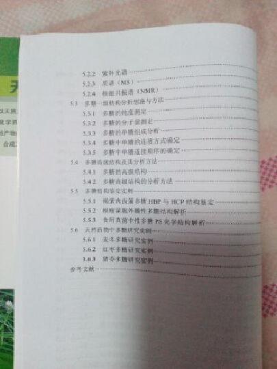 天然产物化学丛书:天然糖化学 晒单图