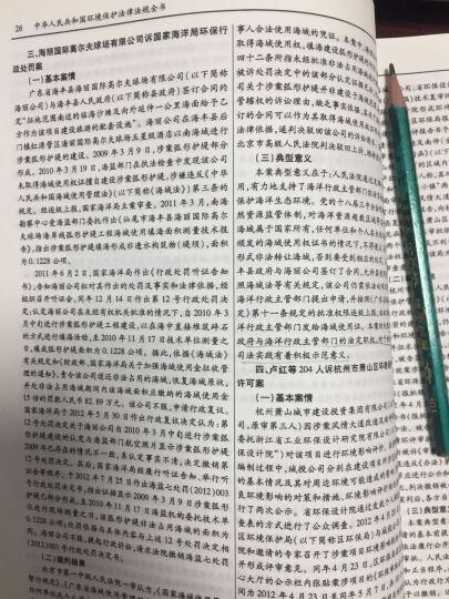 中华人民共和国环境保护法律法规全书(含相关政策及典型案例)(2017年版) 晒单图