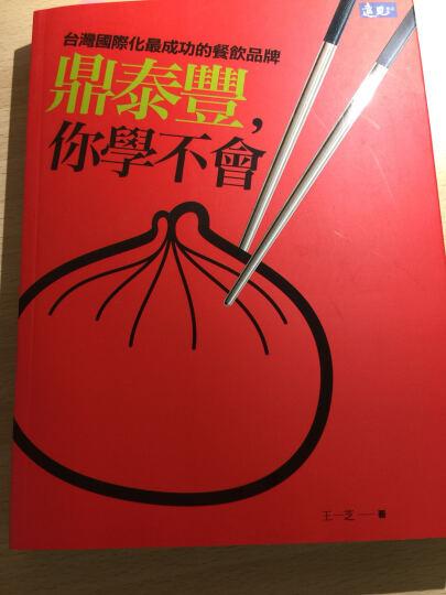 鼎泰豐,你學不會:臺灣國際化成功的餐飲品牌 晒单图