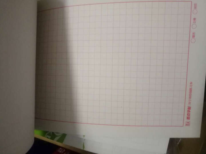 华夏万卷·特制硬笔书法练字本:田字格 晒单图