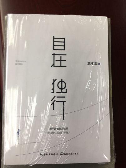 文化苦旅+自在独行(套装共2册) 晒单图