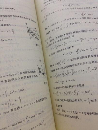 成人高考专升本教材2017成考(政治+英语+高等数学1一)教材+真题试卷(套装全6册) 晒单图