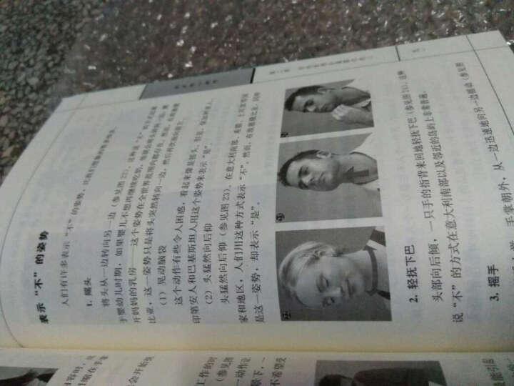微表情心理学 全集4册 生活与职场励志 FBI读心术 人际交往关系学教程入门书籍 精品礼盒 晒单图