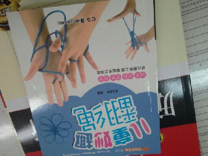 快乐手工坊丛书·第2辑:儿童妙趣翻绳 晒单图