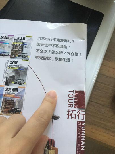 2017中国分省自驾游地图册系列-云南自驾游地图册 晒单图