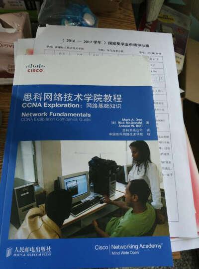 思科网络技术学院教程CCNA Exploration:网络基础知识(附赠光盘1张) 晒单图
