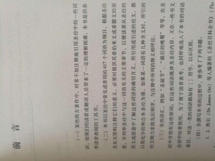 圣经语汇词典(英汉对照) 晒单图