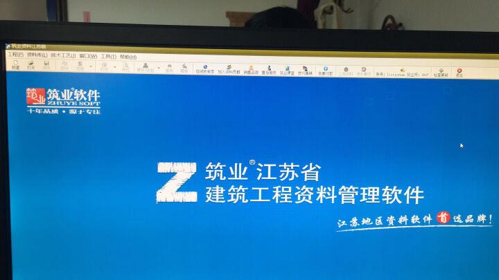 筑业江苏省建筑与市政工程资料管理软件2018版  江苏资料软件 晒单图