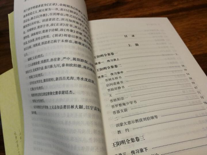 王阳明全集(上中下) 晒单图
