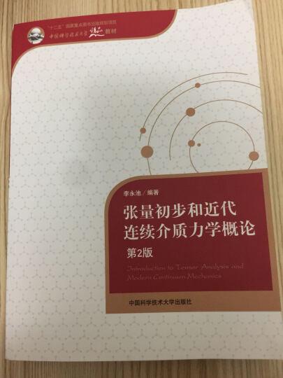 张量初步和近代连续介质力学概论(第2版) 晒单图