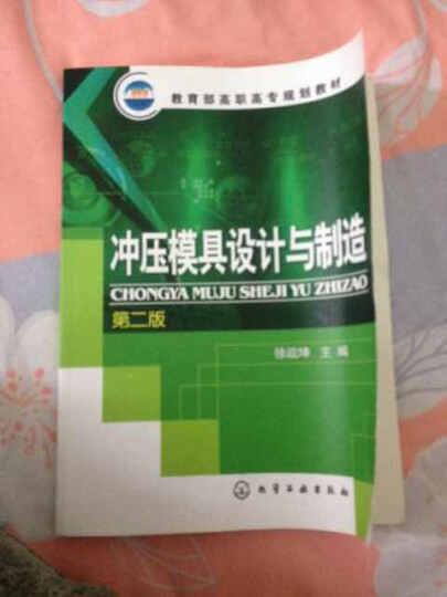 教育部高职高专规划教材:冲压模具设计与制造(第2版) 晒单图