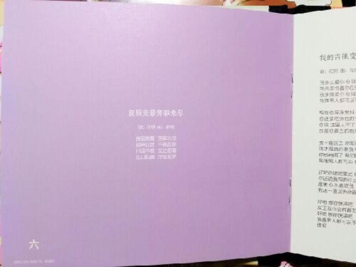 花粥:乍见之欢(CD) 晒单图