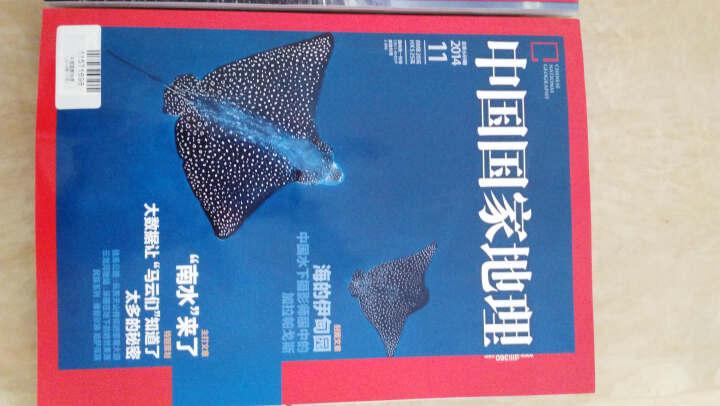 中国国家地理(2014年11月·总第649期) 晒单图