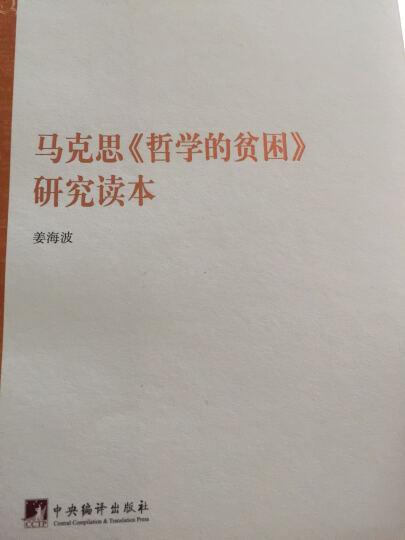马克思主义经典著作研究读本:马克思《哲学的贫困》研究读本 晒单图