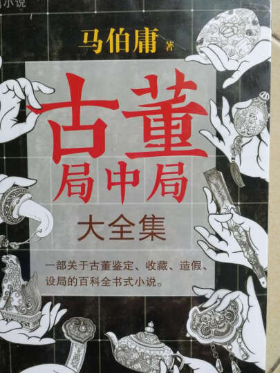 古董局中局2:《清明上河图》之谜(新版) 晒单图