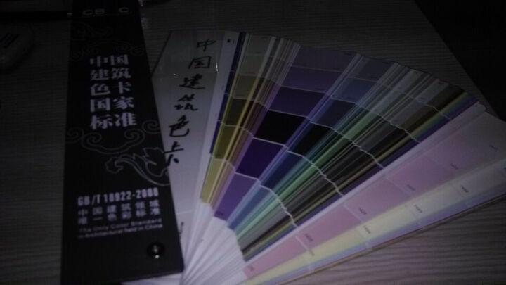 包邮 CBCC中国建筑色卡国家标准色卡GB\T18922-2008 1026色千色卡 晒单图