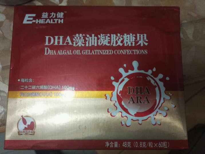 益力健(E-HEALTH)DHA藻油凝胶糖果 0.8g*60粒(无糖型)新品上市 晒单图