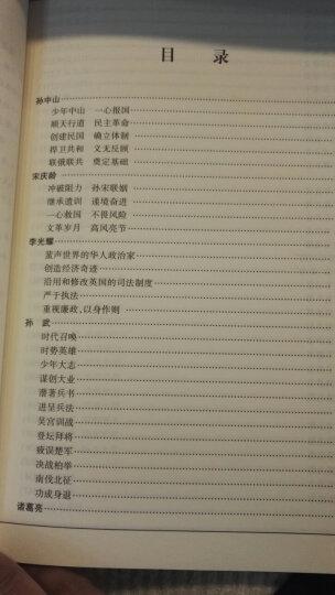 中华名人大传 中国历史名人传记 人物传记 历史名人传 中华名人故事百传国学经典成人青少年版 晒单图