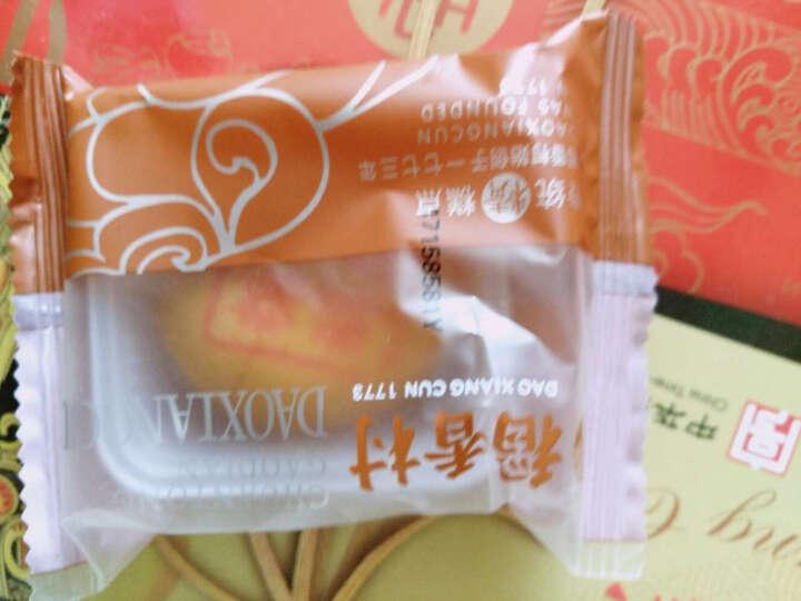 稻香村糕点礼盒装未添加蔗糖糖醇糕点600g特产老人点心月饼大礼包 晒单图