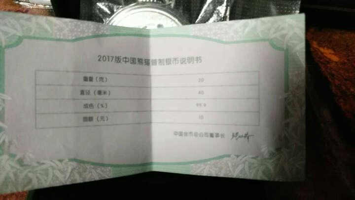 河南钱币 中国金币2017年熊猫金银纪念币 30克熊猫银币 整桶10枚送35周年纪念券 晒单图