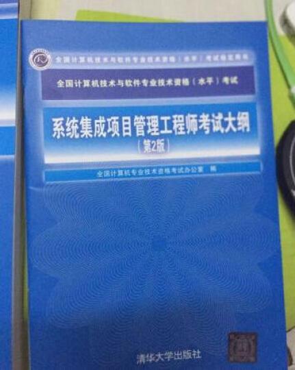 系统集成项目管理工程师考试大纲·第2版/全国计算机技术与软件专业技术资格 水平 考试指定用书 晒单图