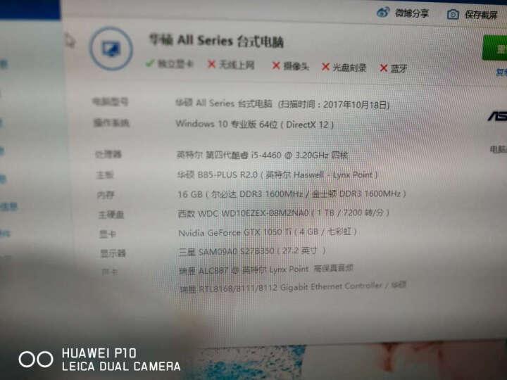 七彩虹(colorful)GTX1050Ti 烈焰战神U-4GD5 独立显卡 吃鸡显卡 晒单图