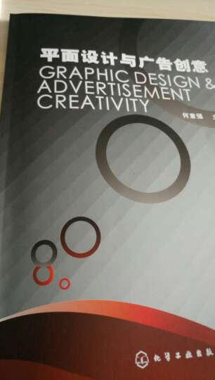 平面设计与广告创意 晒单图