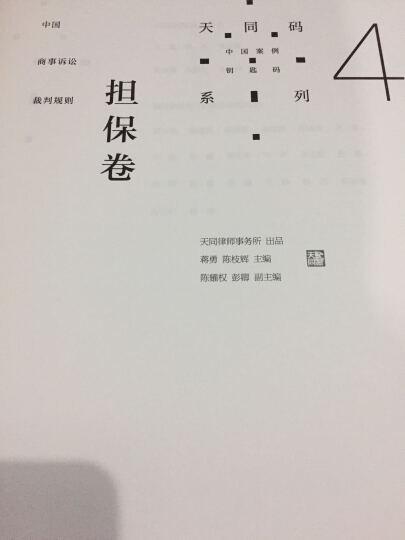中国商事诉讼裁判规则(4):担保卷 晒单图